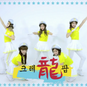 Kpop Dance Tutorial, Let's Dance: Crayon Pop - Bar Bar Bar, 크레용팝 - 빠빠빠